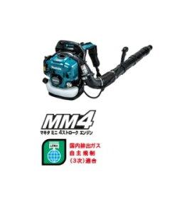 マキタ 背負式エンジンブロワEB5300TH【フルセット】【M03】