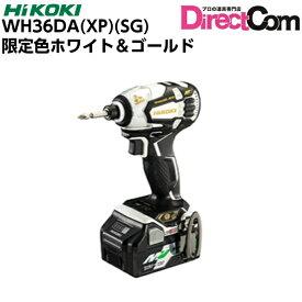 ★MV★ HiKOKI[ 日立工機 ]36V インパクトドライバ WH36DA(XP)(SG)★限定色 ホワイト&ゴールド★【BSL36A18電池1個仕様】※予備電池は付属しません。