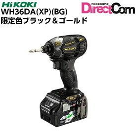 ★MV★ HiKOKI[ 日立工機 ]36V インパクトドライバ WH36DA(XP)(BG)★限定色 ブラック&ゴールド★【BSL36A18電池1個仕様】※予備電池は付属しません。
