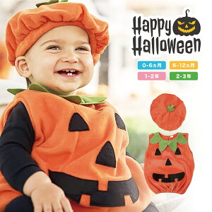 ベビー ハロウィン ハロウィーン Halloween 仮装 かぼちゃ 帽子セット ロンパース カバーオール ベビー服 コスチューム コスプレ 写真撮影 記念写真 男の子 女の子 ギフト プレゼント
