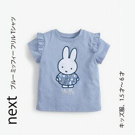 ネクスト ベビー NEXT ブルー ミッフィー フリル Tシャツ 半袖 夏服 子供服 ベビー服 女の子 パジャマ キッズウェア ギフト おでかけ