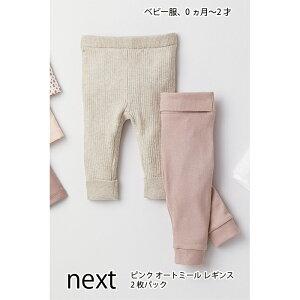 ネクスト ベビー NEXT ピンク オートミール レギンス 2 枚パック シンプル 子供服 ベビー服 女の子 ベビーウェア 新生児 おでかけ