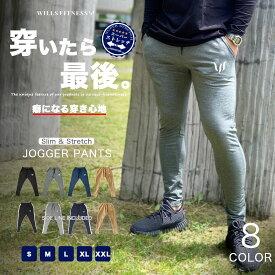 ジョガーパンツ WILLS FITNESS ウィルズ フィットネス JOGGERS スウェットパンツ メンズ 筋トレ ジム ウエア スポーツウェア トレーニング LIVE FIT VANQUISH FITNESS 衣類