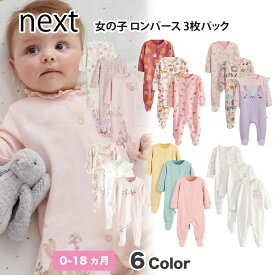 ネクスト NEXT ベビー服 ロンパース 3枚パック 女の子 12種類 スリープスーツ スリープウェア カバーオール 足つき 足なし 子供服 新生児 0-18ヶ月 ベビーウェア 長袖[衣類]