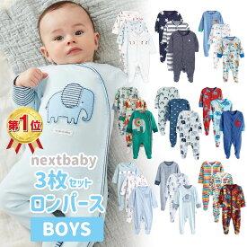 ネクスト NEXT ベビー服 ロンパース 3枚パック 男の子 人気 20種類 スリープスーツ カバーオール 足つき 足なし 子供服 新生児 0-18ヶ月 ベビーウェア 長袖[衣類]