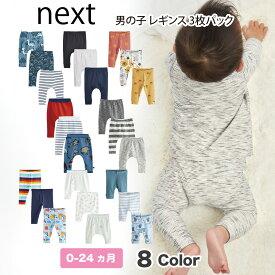 ネクスト ベビー NEXT レギンス 3枚パック ロングパンツ 無地 動物 恐竜柄 ストライプ 8種類 子供服 ベビー服 女の子 男の子 ユニセックス ベビーウェア 新生児 おでかけ