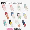 ネクスト ベビー NEXT 女の子 レギンス 3枚パック ロングパンツ 無地 ピンク フローラル アニマル ストライプ 12種類 …