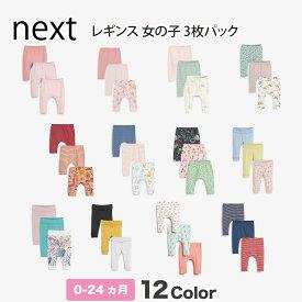 ネクスト ベビー NEXT 女の子 レギンス 3枚パック ロングパンツ 無地 ピンク フローラル アニマル ストライプ 12種類 子供服 ベビー服 ベビーウェア 新生児 おでかけ