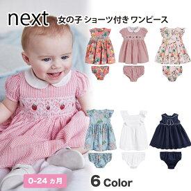 ネクスト ベビー NEXT 女の子 ショーツ付き ワンピース 2点セット ピンク ホワイト 半袖 上下セット 子供服 ベビー服 女の子 新生児