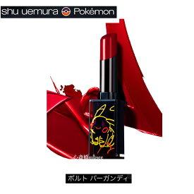 ≪新品≫ shu uemura / ポケモン ルージュ アンリミテッド ラッカーシャイン ボルトバーガンディー ピカチュウ シュウウエムラ  LIP ボルドー系
