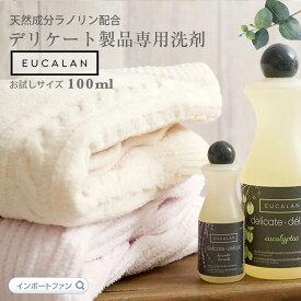 ユーカラン デリケート洗剤 衣類用 100ml お試しサイズ デリケート素材用 EUCALAN □ 即納