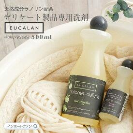 ユーカラン デリケート洗剤 衣類用 500ml 手洗い約95回分 デリケート素材用 EUCALAN □ 即納