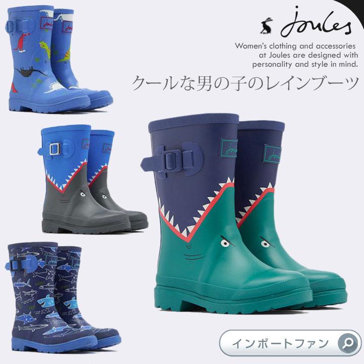 ジュールズ キッズ 子供用 男の子 Wellies レインブーツ 恐竜 シャーク プリント joules Boys Printed Wellies 雨具 長靴 11.5〜21.5cm □