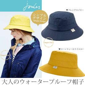 【10月限定2%オフクーポン】ジュールズ SHOWERS ウォータープループ 防水 ハット 帽子 ネイビー イエロー joules Womens Waterproof Hat 雨具 □