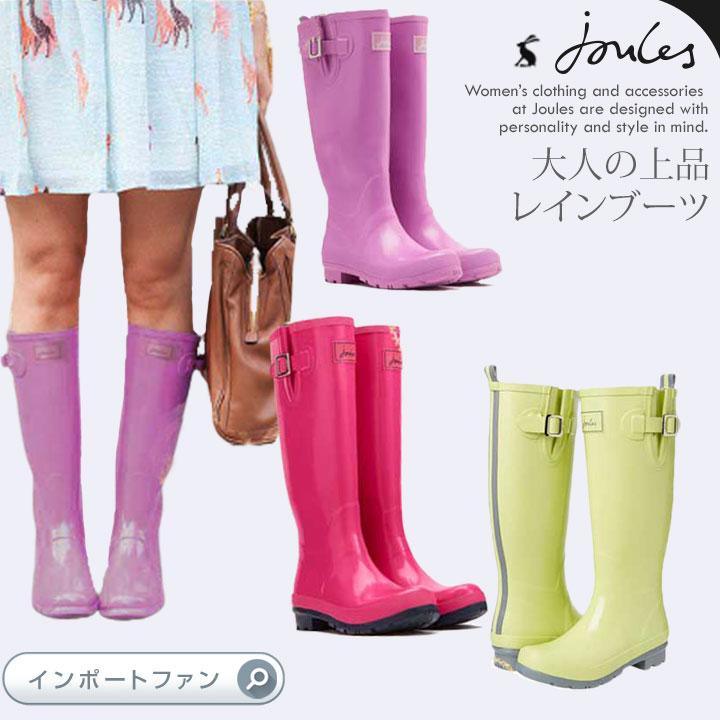 ジュールズ GLOSSY FIELD WELLIES シンプル ロング レインブーツ joules 雨具 長靴 ガーデニング アウトドア 【ポイント最大42倍!お買い物マラソン】