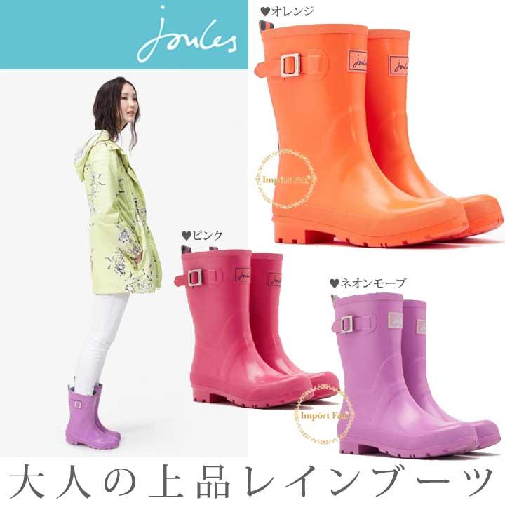 ジュールズ グロッシー ショート レインブーツ joules Mid-Height Wellies GLOSSY 雨具 長靴 ガーデニング アウトドア 【ポイント最大42倍!お買い物マラソン】