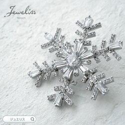Jeweliss雪の結晶スノーフレーククリスタルブローチジュエリス【あす楽】□