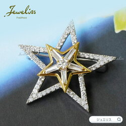 Jewelissロタシオンエトワール星スタークリスタルブローチジュエリス【あす楽】□