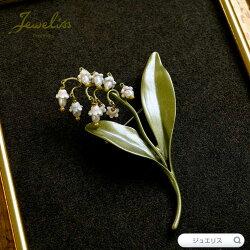 Jewelissバリーすずらん鈴蘭幸せが訪れるブローチジュエリスフラワー花ギフトプレゼント□即納