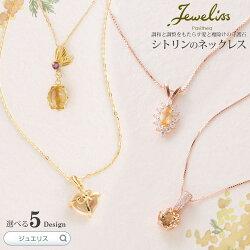 Jewelissジュエリス6種類から選べる天然石シトリンネックレスクリスマスクリスマスプレゼント彼女□