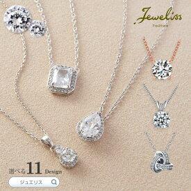 jeweliss ジュエリス 10種類から選べる キュービックジルコニア ネックレス ギフト プレゼント アクセサリー □