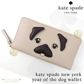 ケイトスペード 財布 イヤー オブ ザ ドッグ ウォレット パグ 長財布 Kate Spade year of the dog wallet 正規品 □ 即納
