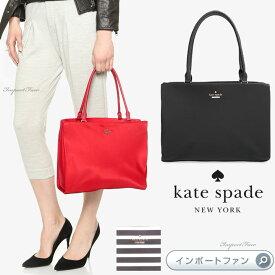 Kate Spade ケイトスペード フェーベ クラッシック ナイロン Phoebe Classic Nylon トートバッグ □