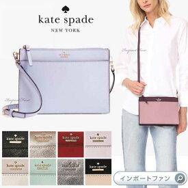Kate Spade ケイトスペード キャメロン ストリート クラリス クロスボディ バッグ Cameron Street Clarise □