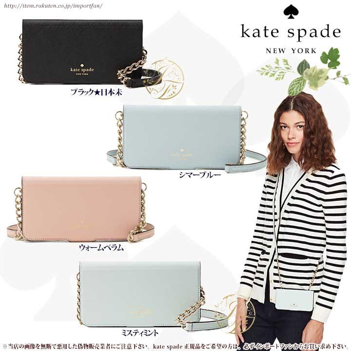 Kate Spade ケイトスペード フォリオ クロスボディ アイフォーン X ケース Folio Crossbody iPhone X Case □