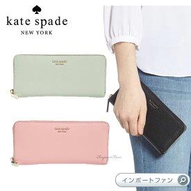Kate Spade ケイトスペード シルビア スリム コンチネンタル ウォレット 長財布 Sylvia Slim Continental Wallet □