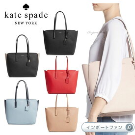 Kate Spade ケイトスペード マルゴー ラージ トートバッグ Margaux Large Tote □