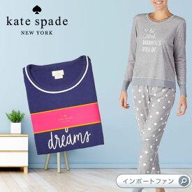 ケイトスペード ジョガー 長袖 ルームウェア パジャマ Jogger Pajama Set dream a little dream 上下セット 【あす楽】 □