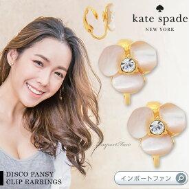 c812d3e0845677 ケイトスペード ディスコ パンジー クリップイヤリング Kate Spade DISCO PANSY CLIP EARRINGS 【あす楽対応