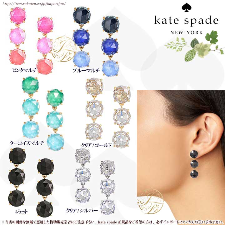 Kate Spade ケイトスペード ブライト アイデア トリプル ドロップ ピアス Bright Ideas Triple Drop Earrings □