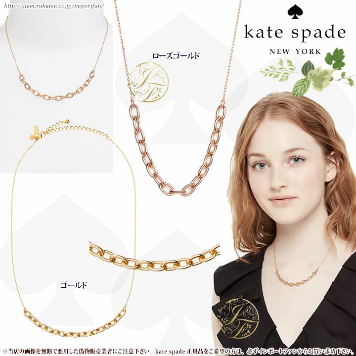 Kate Spade ケイトスペード チェーン リアクション リンク ミニ ネックレス Chain Reaction Link Mini Necklace □