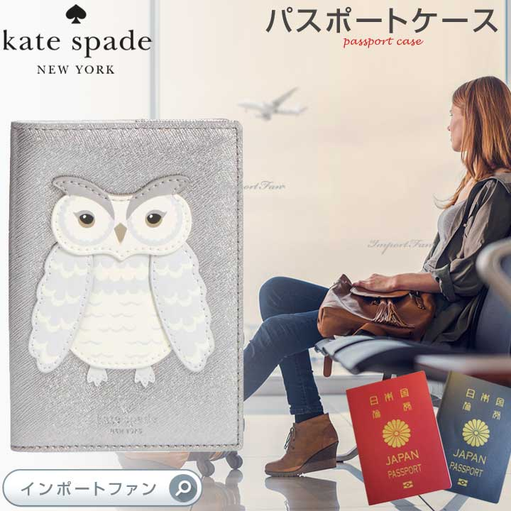 Kate Spade ケイトスペード スター ブライト オウル アップリケ パスポート カバー Star Bright Owl Applique Passport Holder□