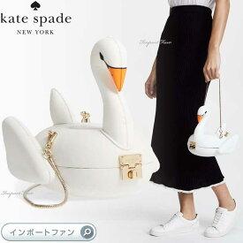 Kate Spade ケイトスペード チェッキング イン サード スワン プール フロート バッグ Checking In 3d Swan Pool Float Bag 【ポイント最大44倍!楽天スーパー セール】