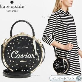 Kate Spade ケイトスペード ファイナー シングス キャビア バッグ Finer Things Caviar Bag 正規品 □