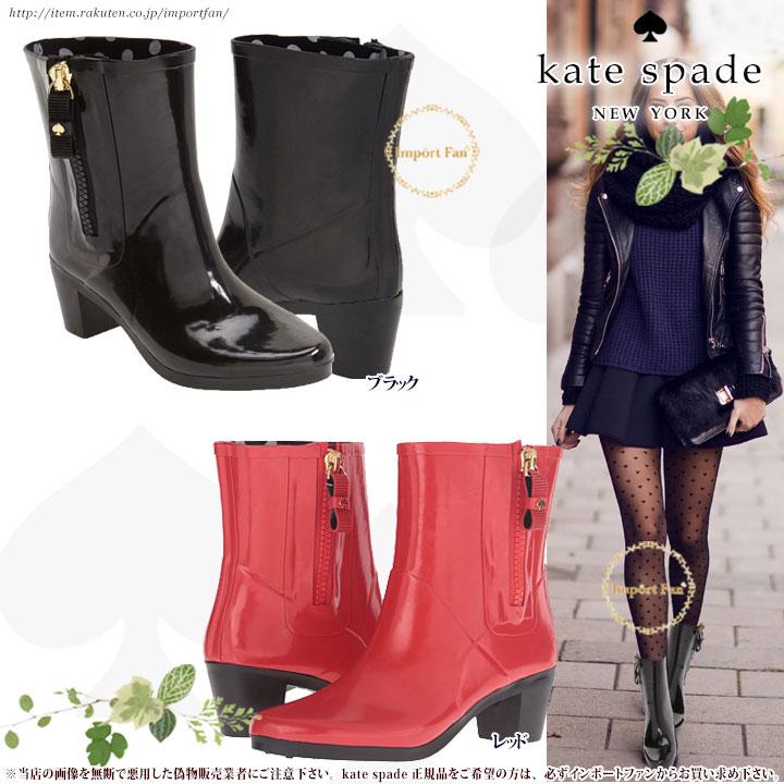 Kate Spade ケイトスペード ペニー レイン ブーツ 靴 penny rain boot 正規品【ポイント最大41倍!優勝キャンペーン】