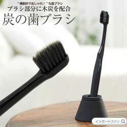 炭の歯ブラシ炭の吸着・脱臭機能で快適に【あす楽対応】□