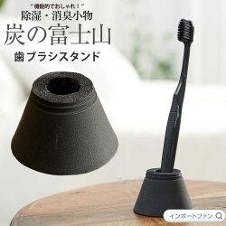 炭の歯ブラシスタンド炭の富士山炭の吸着・除湿・脱臭機能で快適に【あす楽対応】□