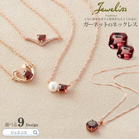 Jeweliss ジュエリス 9種類から選べる 天然石 ガーネット ネックレス ギフト プレゼント アクセサリー □ 本州送料無料