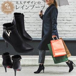 LiLiANAリリアナ赤い靴底が大人かわいい美脚レインブーツ晴雨兼用アンクル丈□