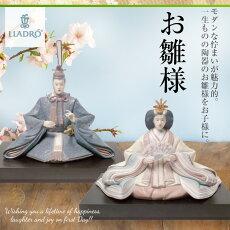 *リヤドロ雛人形(台座付)01008050◆LLADROLAP登録可能台座付◆雛人形・ひな祭り