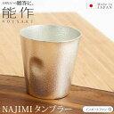 能作 NAJIMI タンブラー 350cc グラス 錫 100% 日本製 ウィスキーやビール、そば猪口やスープカップに 【ポイント最大35倍!お買物マラソン】