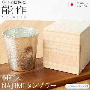 能作 NAJIMI タンブラー グラス 錫 100% 日本製 ウィスキーやビール そば猪口やスープカップに 桐箱 入り 結婚祝い 高岡銅器 結婚 出産 内祝い 引き出物 金婚式 誕生日 プレゼント ギフト 父の日
