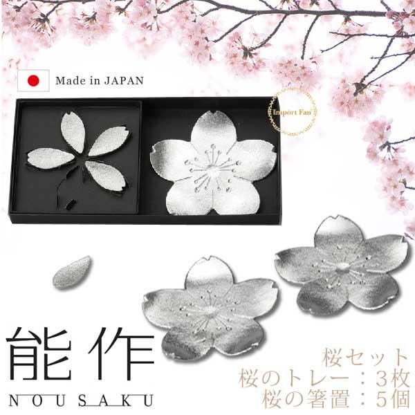能作 桜 さくら 箸置き & フラワートレー 8点セット 錫 100% 日本製 【あす楽対応】 □