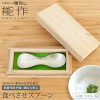 能作LEAFリーフ食べさせスプーン赤ちゃん錫100%日本製□