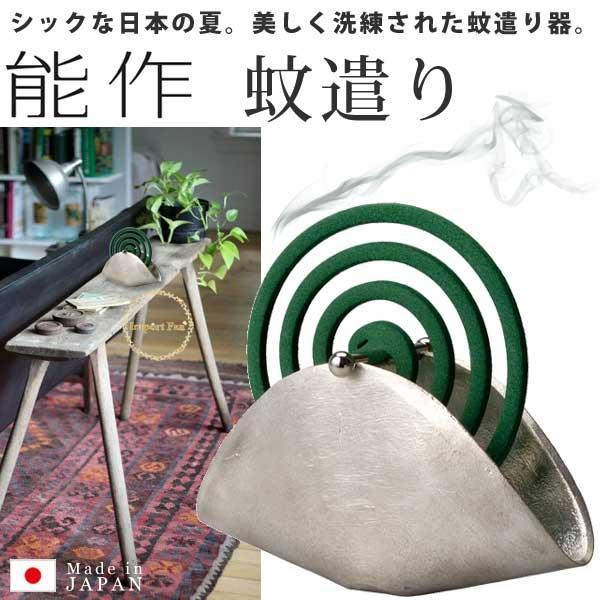 能作 蚊遣り 蚊取り線香 入れ ホルダー 錫 100% 日本製 □
