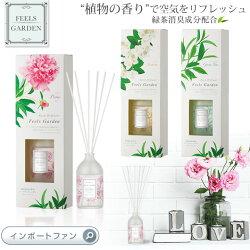 【緑茶消臭成分配合】フィールズガーデン3種の香り日本製フレグランスディフューザークローゼット靴箱玄関消臭芳香剤□